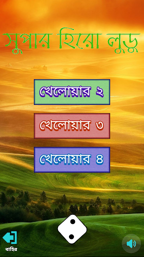 Bangla Super Hero Ludo screenshots 1